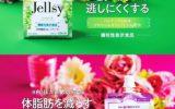 Jellsy