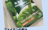 ファイテン青汁