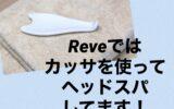 Reveではカッサを使ってヘッドスパしてます。